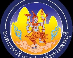 ประกาศ รับโอนข้าราชการองค์การบริหารส่วนจังหวัดลพบุรี