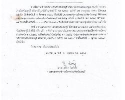 ปิดสมัยประชุมสภาองค์การบริหารส่วนจังหวัดลพบุรี สมัยสามัญ สมัยที่ 2 ประจำปี…